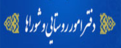 دفتر امور روستایی و شوراهای استانداری